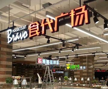 永辉超市福建鳌峰项目