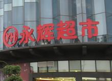 永辉超市南充盛世天城项目