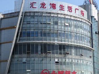 永辉超市成都汇龙湾项目