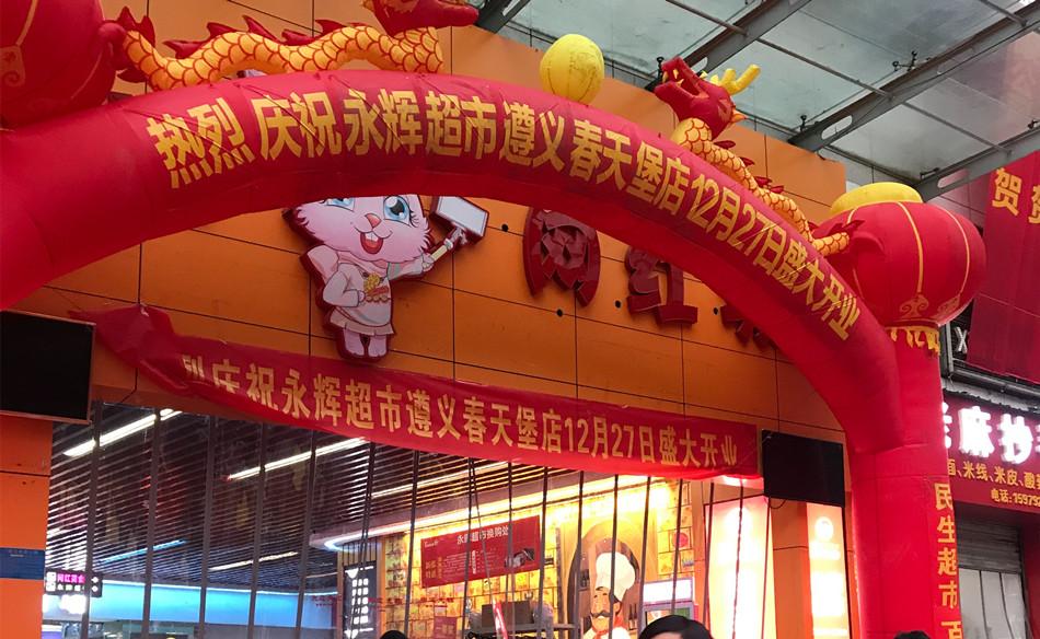 永辉超市贵州遵义春天堡项目