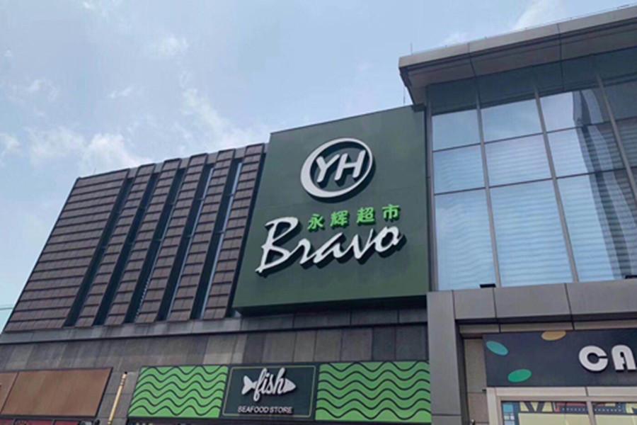 永辉超市贵阳花溪万科大都汇项目