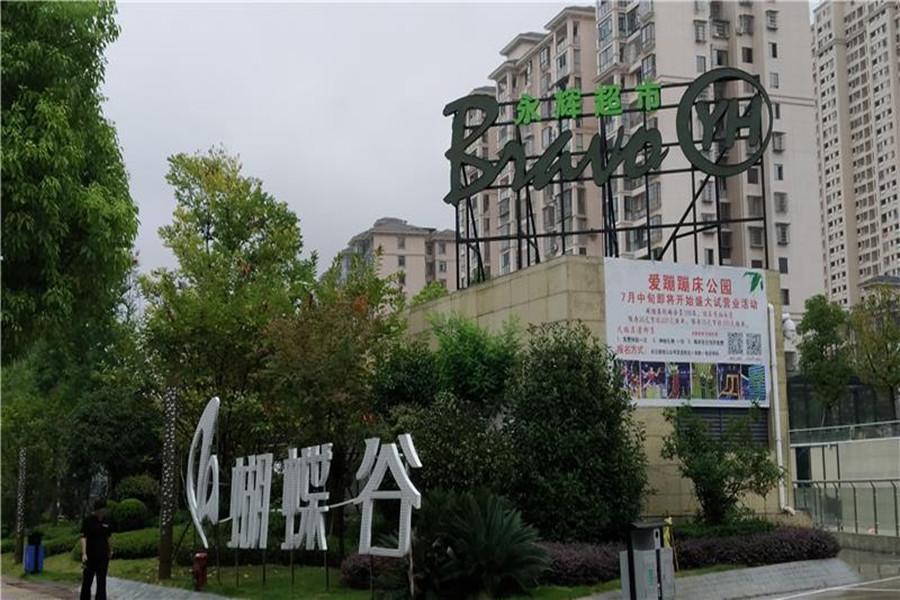 永辉超市贵州凯里蝴蝶谷项目